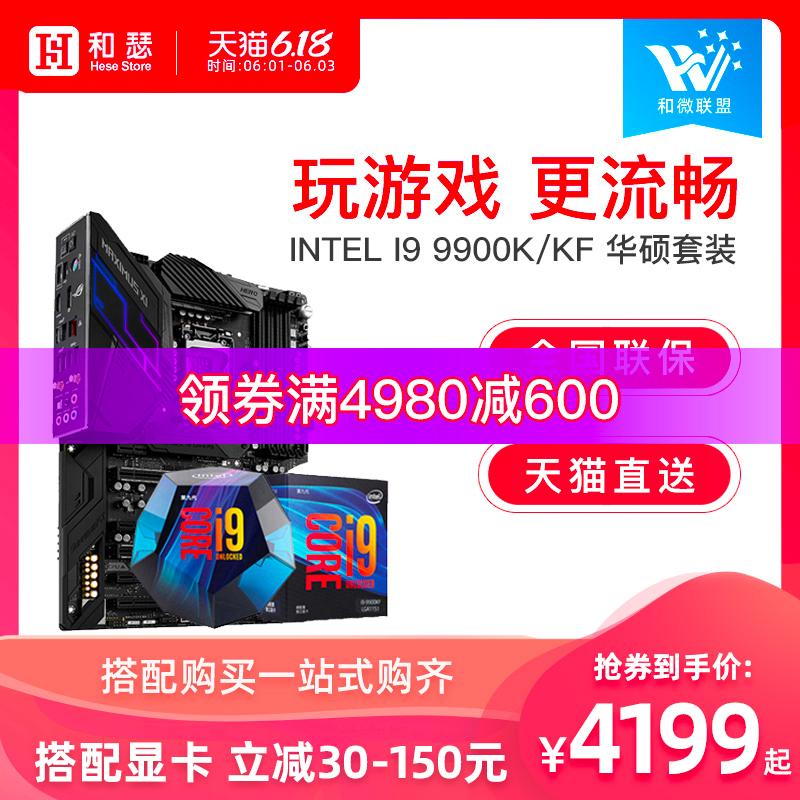 Intel/英特尔 酷睿I9 9900KF 9900K盒装 搭 华硕Z390 CPU主板套装