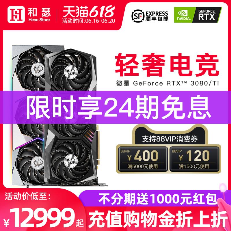 MSI微星RTX3080/Ti 万图师/魔龙/超龙电竞游戏台式机电脑独立显卡