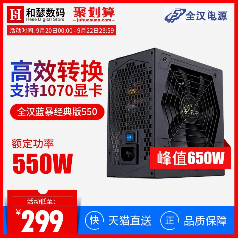 全汉蓝暴经典550额定550W电脑电源台式机节能静音游戏主机电源