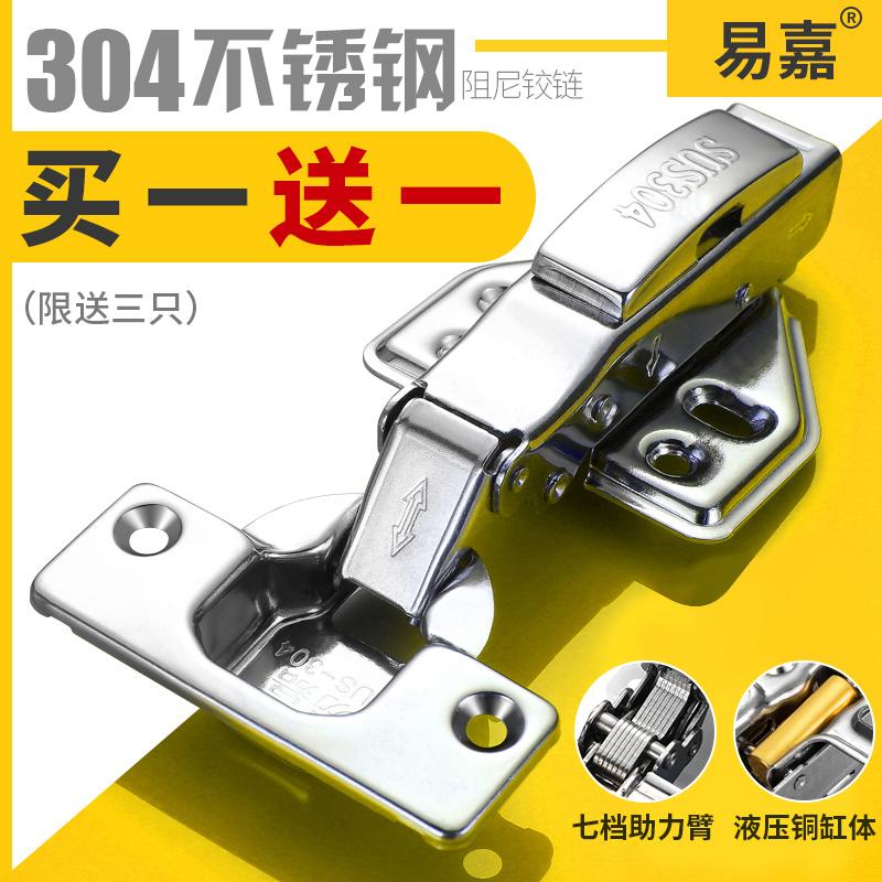 304不锈钢液压缓冲阻尼门铰衣柜橱柜门铰链五金加厚中弯弹簧合页