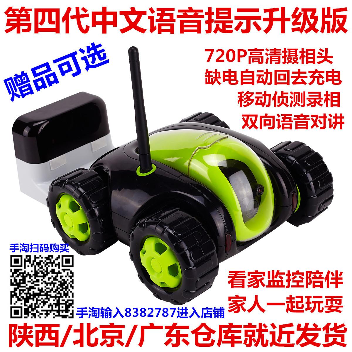 云伴手机远程遥控视频车行走摄像头宠物监控看家智能机器人玩具