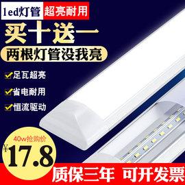 三防净化灯led灯管超亮办公室长条灯40w家用双管一体化全套日光灯