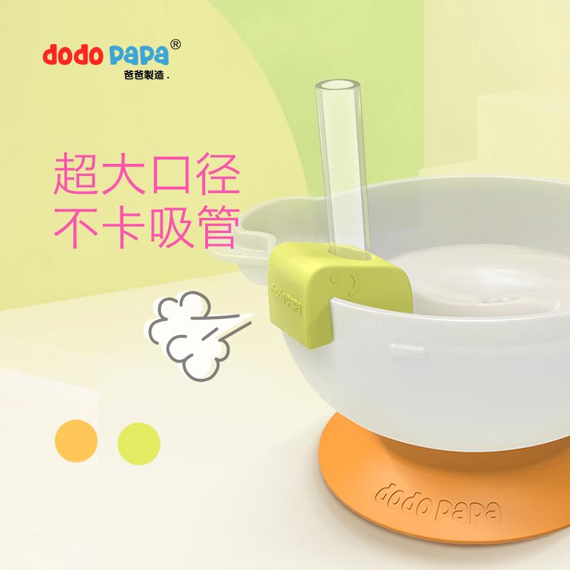 爸爸制造宝宝喝汤神器吸管碗配件