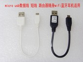 配机超短线 18cm micro usb数据线 安卓手机充电宝随身wifi路由器