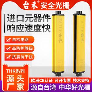 台禾光幕传感器红外thk对射探测器