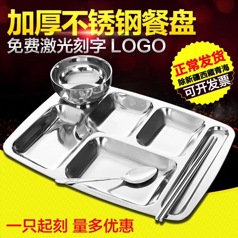 不锈钢分格餐盘长方快餐盘加深加厚五格六格学生成人分餐食堂餐具