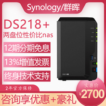 Synology / Qunhui ds218 + home network storage server 2-disk personal NAS shared backup coolwolf hard disk enterprise multi person collaborative office home entertainment download and play