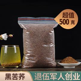 黑苦荞茶500g特级正品大凉山浓香型麦香型荞麦胚芽苦芥茶饭店专用图片