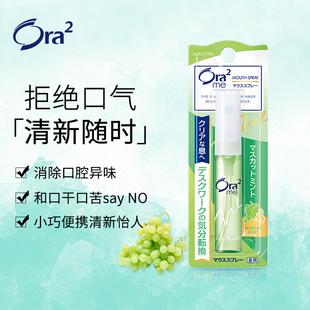 日本进口ora2皓乐齿净澈气息口喷青葡萄清新剂去口气烟味口干男女图片