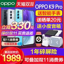 0ppo手机7x5g限量版k9prooppo手机官方旗舰店官网新品k9soppok9pro手机新款上市ProK9OPPO立减330