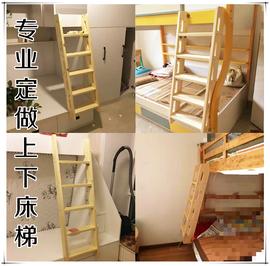 定制小木梯子简易木制子母床梯防滑整体扶手梯实木学生上下铺楼梯