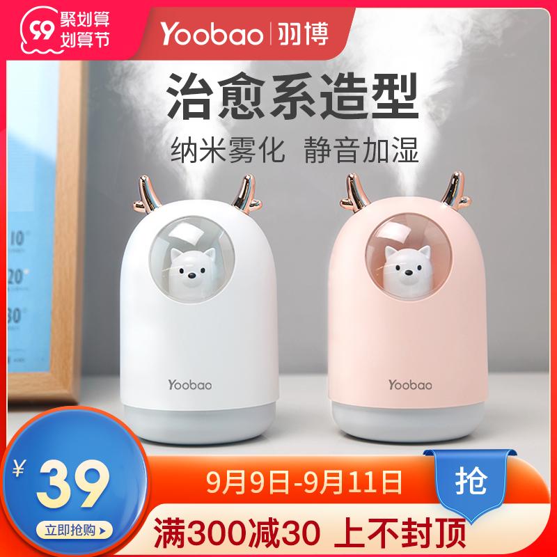 (过期)yoobao旗舰店 羽博小型女生生日礼物宿舍加湿器 券后39元包邮