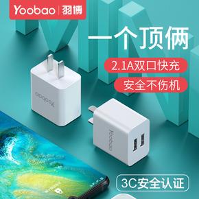 羽博充电头双口充电器2.1a手机通用多口适用于iPhone12苹果8plus华为vivo多头2A安卓type-c数据线套装usb插头