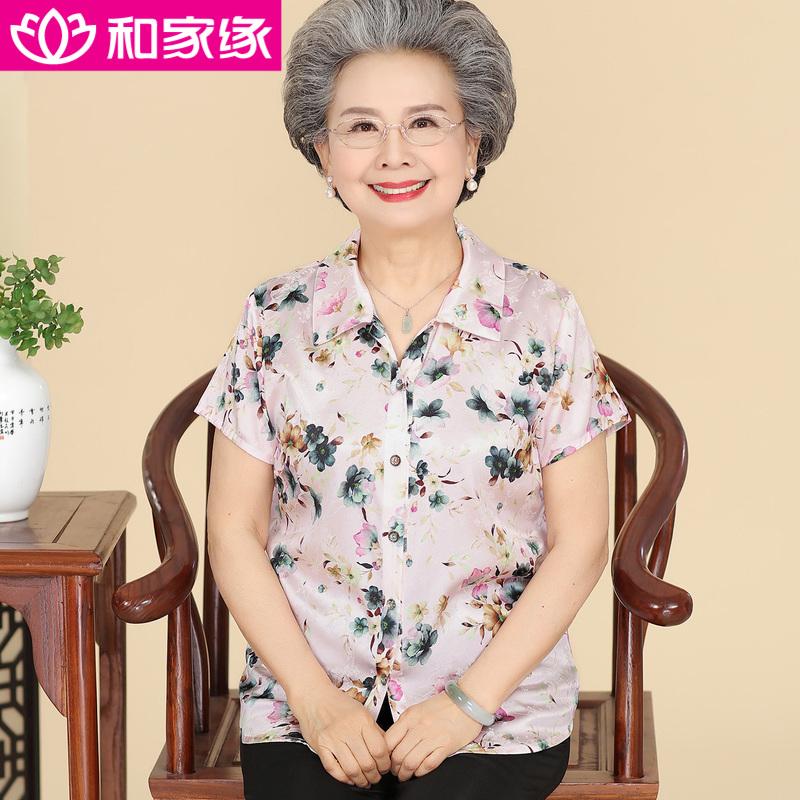 和家缘奶奶装夏装中老年人女装真丝提花缎衬衫60岁70翻领蚕丝上衣