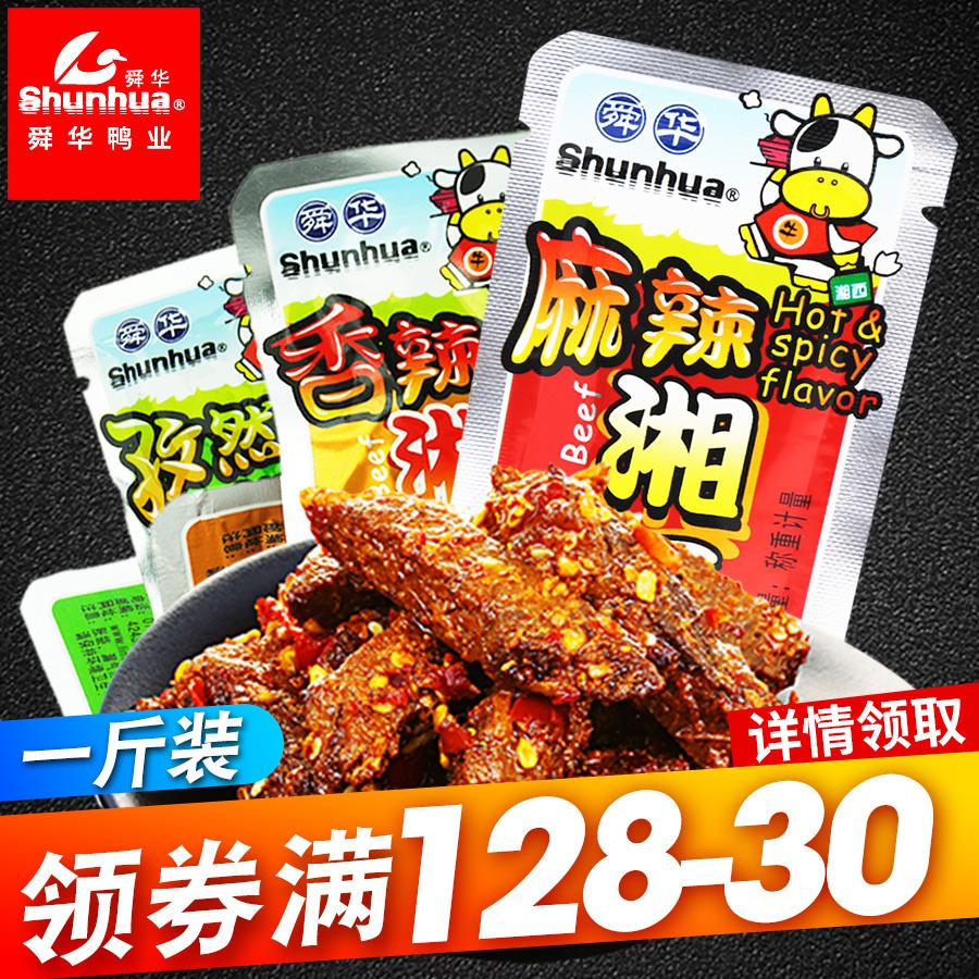 舜华湖南特产湘西牛500g散装牛肉干(用30元券)