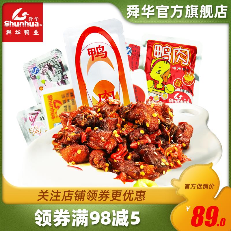 舜華臨武鴨湖南郴州特產香辣鴨肉零食鴨貨即食鴨肉類真空熟食500g