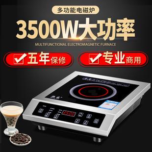 商用电磁炉3500W大功率平面饭店厨房家用电炒电灶台煮奶茶咖啡