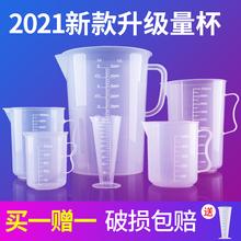 量杯带刻度奶茶店专用工具带盖烘焙耐高温家用塑料计量水杯5000ml