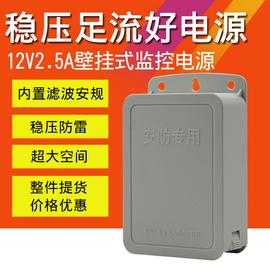 12V2.5A监控电源 监控摄像头电源  监控室外防水电源适配器12V2A