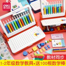 计数器小学一年级学具盒儿童数学算术教具小学生算珠算数加减法棒