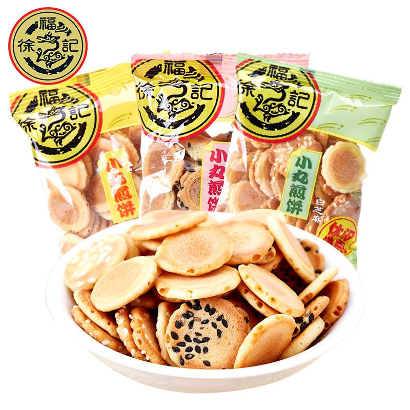 徐福记小丸煎饼425g香脆芝麻煎饼干糕点心休闲食品散装批发包邮