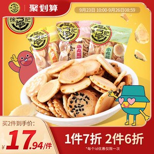 徐福记小丸煎饼425g香薄脆芝麻煎饼干糕点心休闲食品散装批发包邮