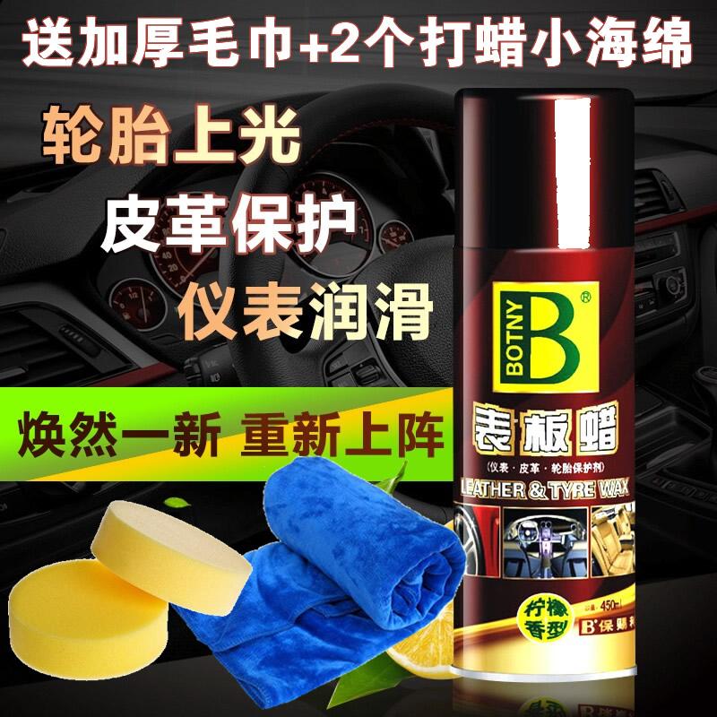保赐利表板蜡仪表台皮革内饰清洗上光养护剂汽车用护理蜡洗车用品