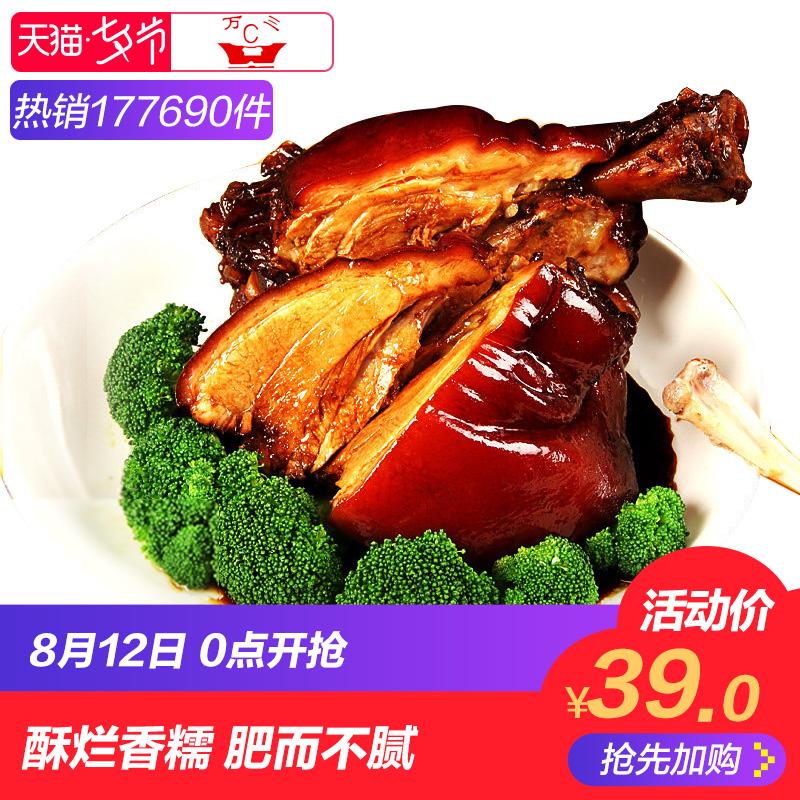正宗周庄万三蹄 特产猪蹄�o 酱猪肘子1000克肉类熟食卤味真空包装