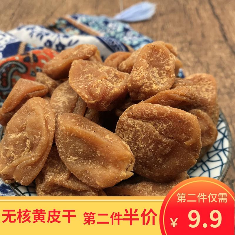 干广东新兴特产凉果无核话梅黄皮