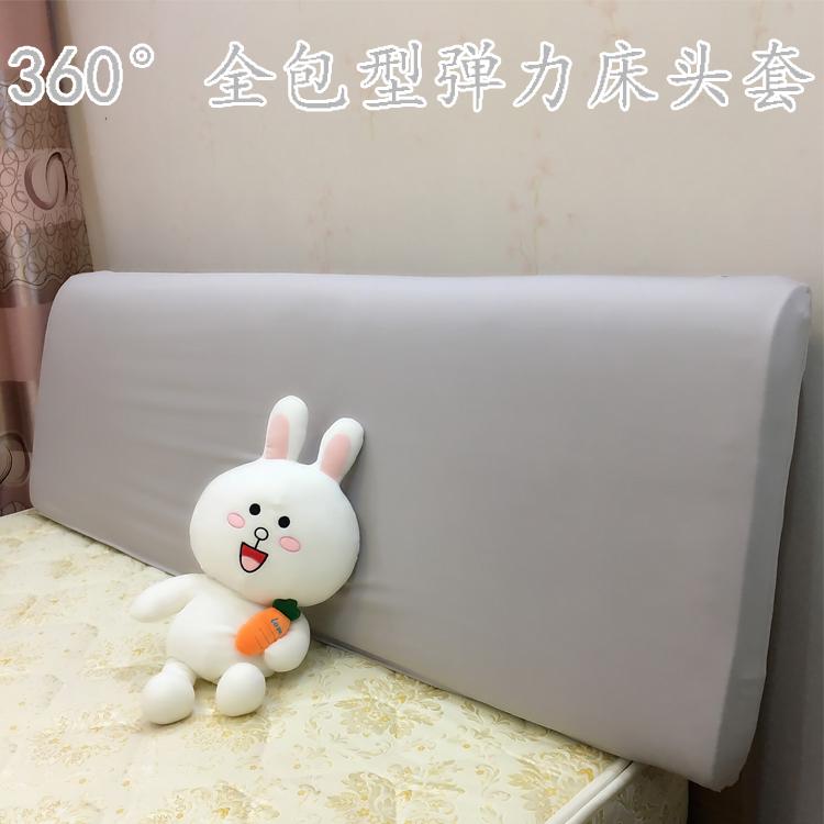 简约现代纯色弹力全包布艺床头罩床头套皮床软包靠背罩防尘保护套包邮