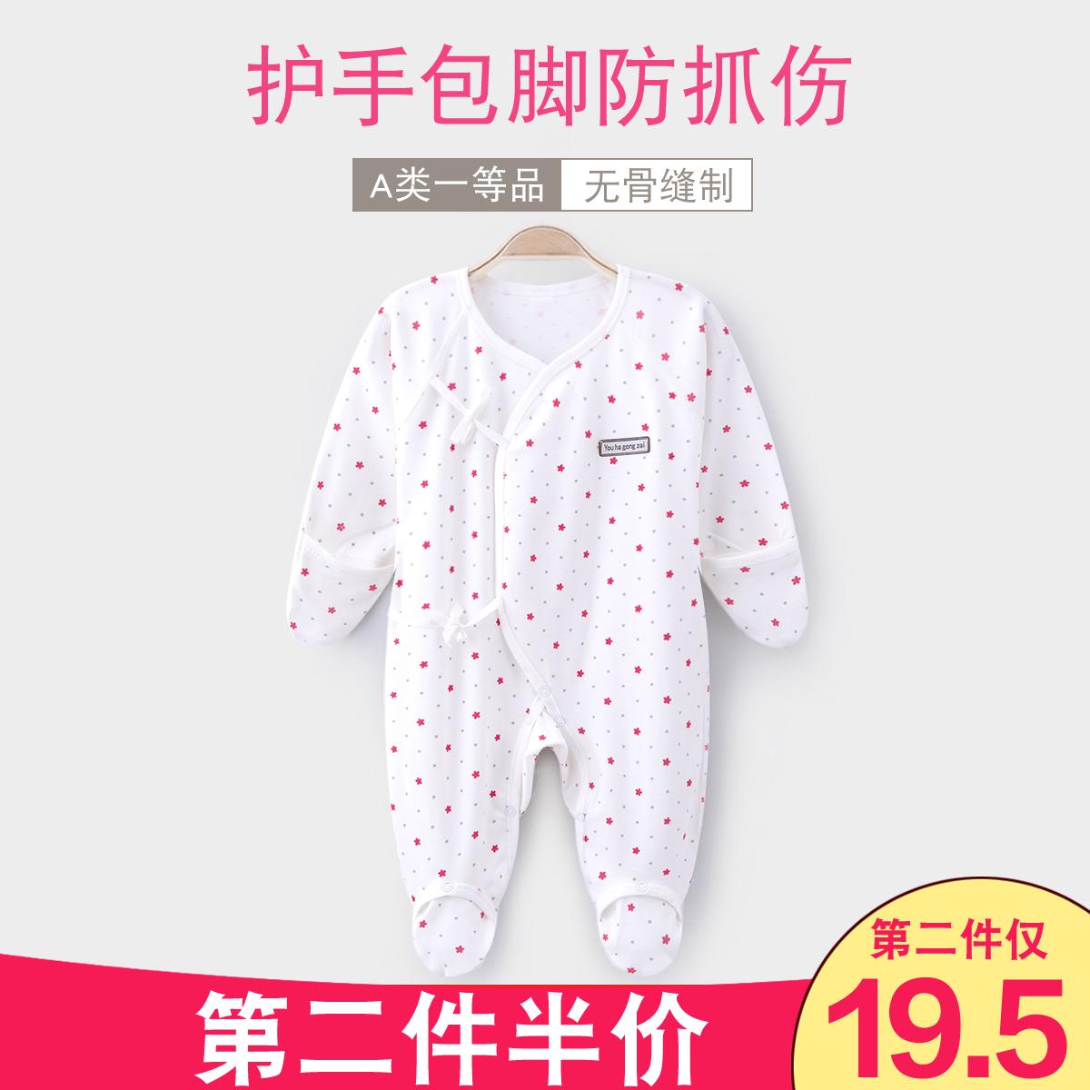 新生儿衣服纯棉婴儿连体衣宝宝护手包脚防抓哈衣爬爬服连身衣睡衣