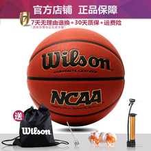 Wilson Weir WINS basketball ncaa genuine solution Tigers know the soft skin 7 outdoor adult training