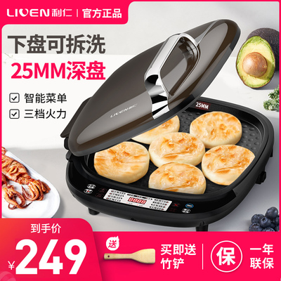 Liren electric baking pan file D3500 household double-sided heating to increase and deepen the removable and washable pancake pan frying machine