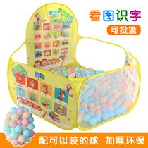 投篮折叠海洋球池玩具围栏宝宝室内家用游戏屋儿童帐篷彩色波波球