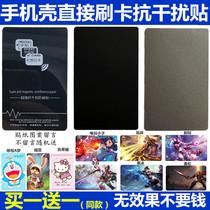 公交卡防消磁贴八达通手机刷手机干扰防磁贴屏蔽贴铁氧体防磁贴