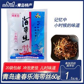 即食海带丝青岛特产逢春乐香辣海藻菜60g80 90下饭怀旧小时候零食