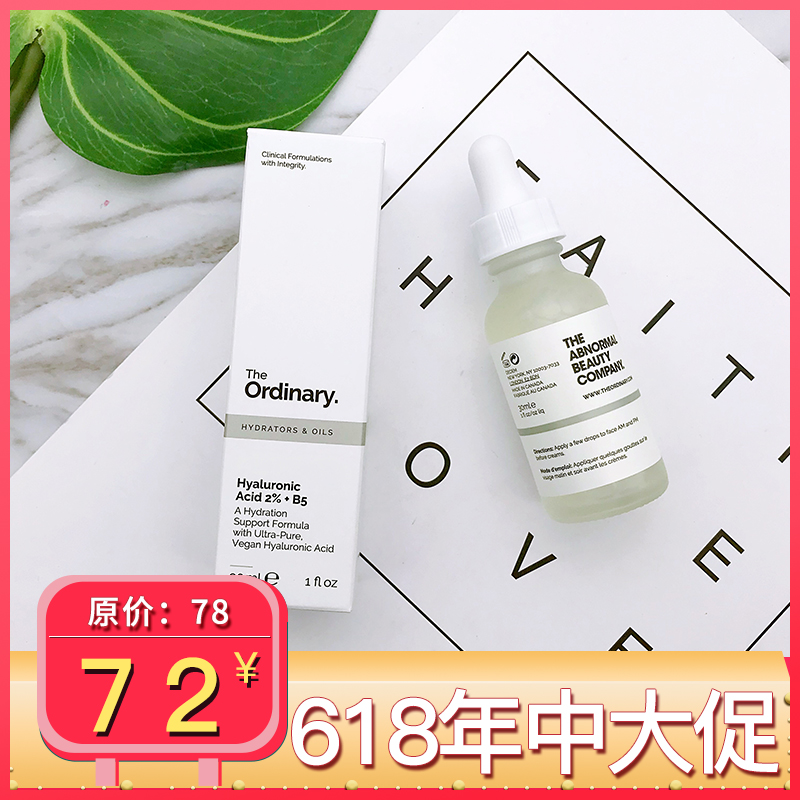 The ordinary Hyaluronic Acid 2% +B5玻尿酸 面部精華30ml