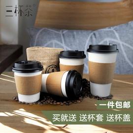 三杯茶一次性咖啡奶茶热饮纸杯外带打包豆浆杯子带盖牛皮杯套定制