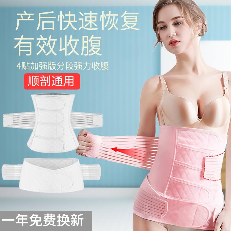 产后收腹带塑身束腹孕妇专用带缚带