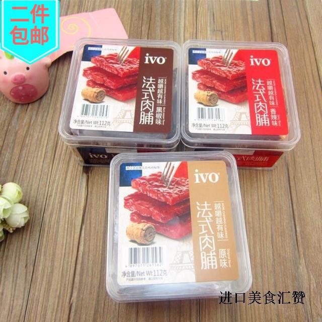 2件包邮IVO法式猪肉脯原味黑胡椒香辣五香蒜香112g零食猪肉干国产11-30新券