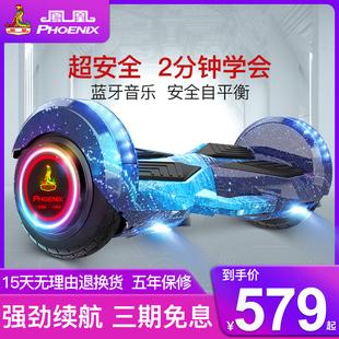凤凰智能电动儿童平衡车8-12小孩双轮成年学生两轮成人体感代步车品牌