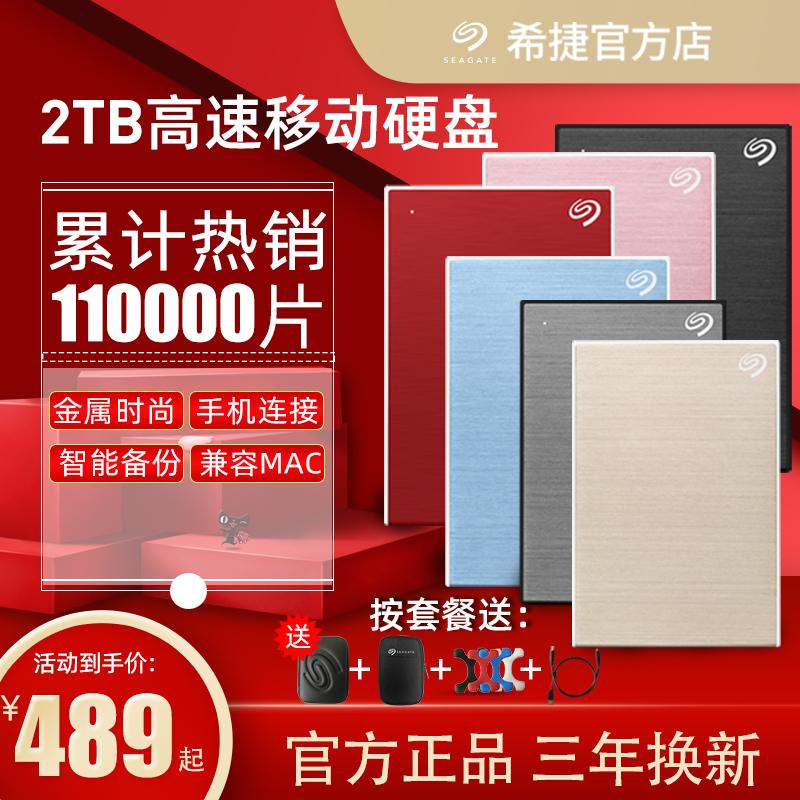 希捷移动硬盘2t 高速usb3.0可加密mac移动硬移动盘加密2tb 睿品2t