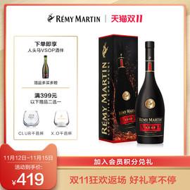 【品牌旗舰】人头马VSOP优质香槟区干邑白兰地700ml进口洋酒图片