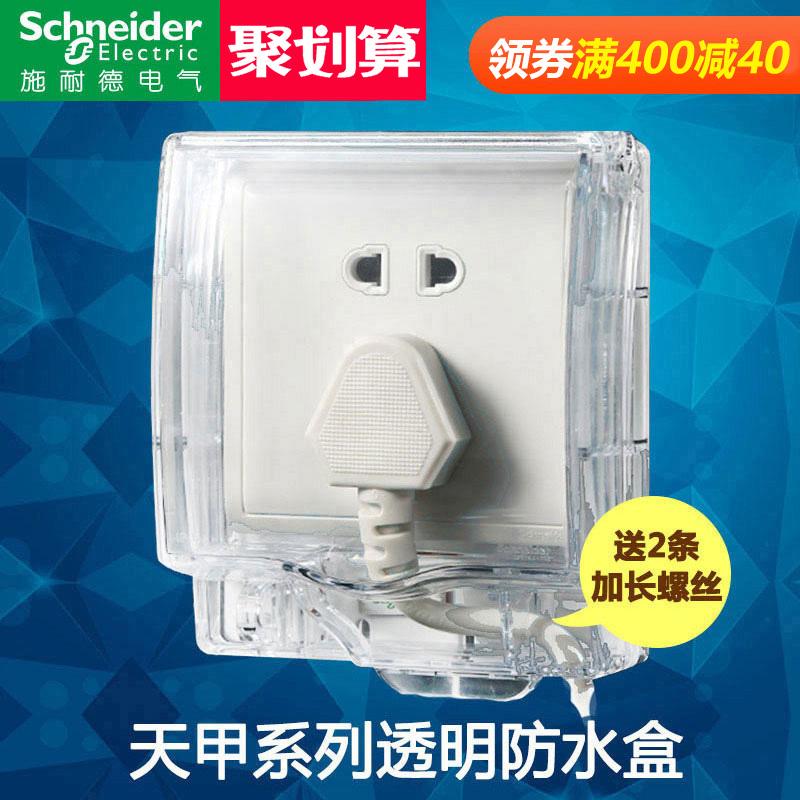 施耐德开关插座86型插头防水盒防溅盒卫生间浴室天甲保护罩透明