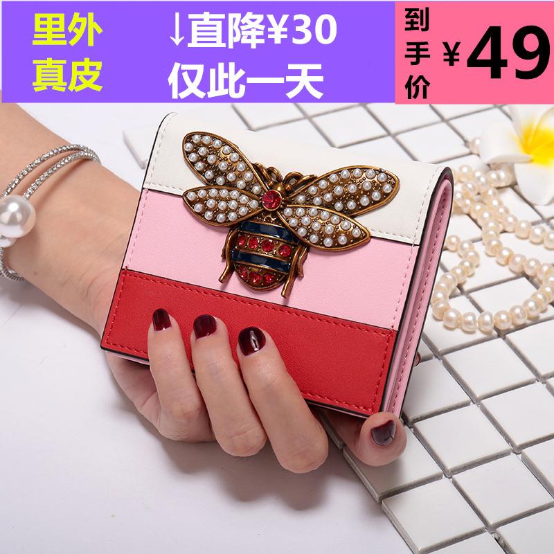 Wallet womens short leather multi function folding Korean fashion personality Mini bee womens wallet 2019 NEW