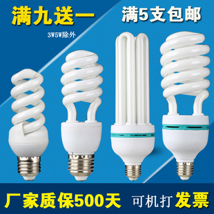 节能灯泡螺旋E27e14螺口3U型B22卡口9W15W20W36W40W45W65W85W105W