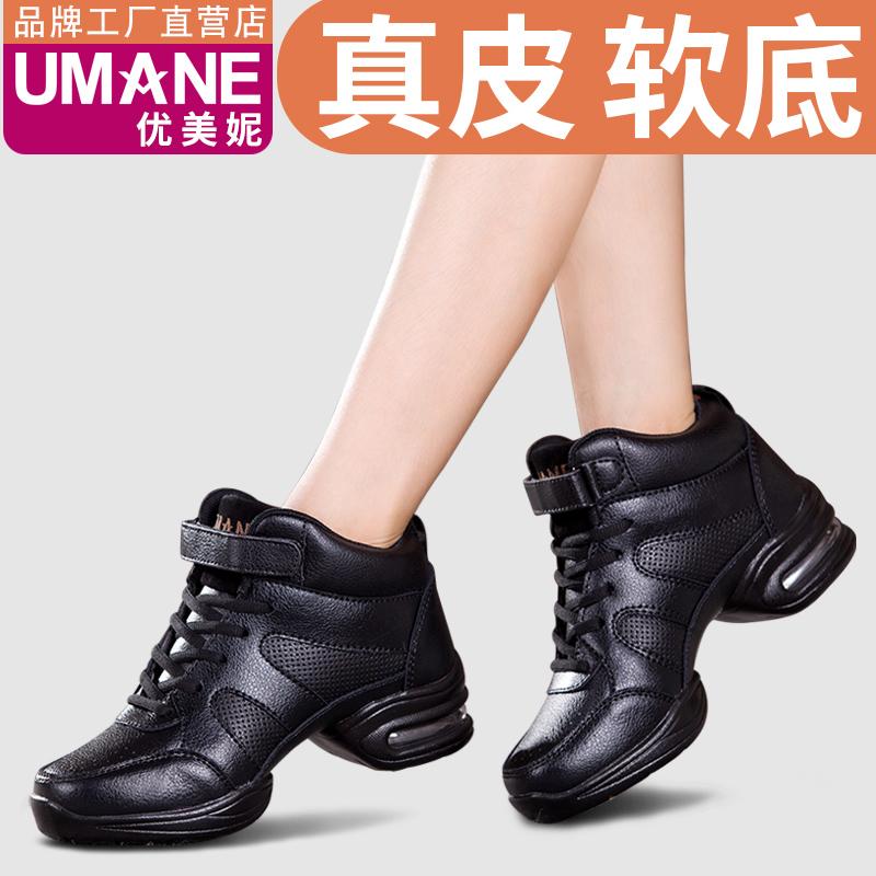 优美妮2018春季成人广场舞鞋真皮舞蹈鞋女式爵士软底中跟跳舞女鞋
