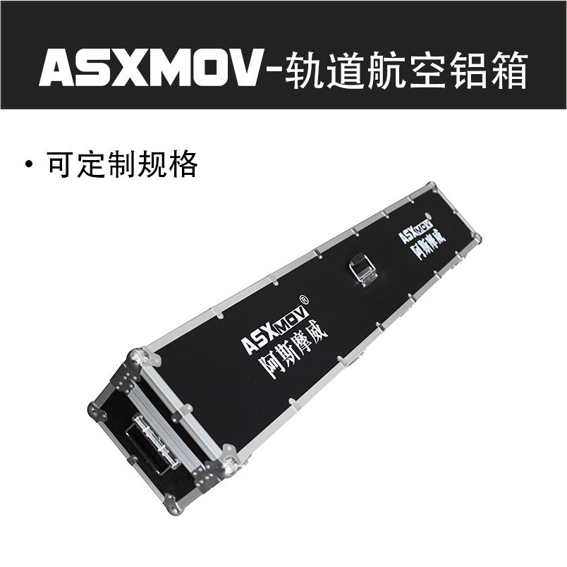 ASXMOV G系轨道 航空铝箱