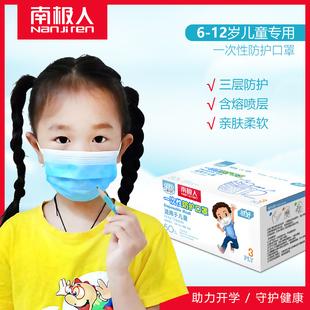 南极人口罩现货 一次性三层熔喷无纺布 透气男女防尘防护儿童口罩