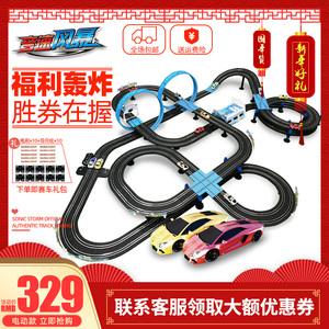儿童轨道车音速风暴电动遥控大冒险汽车玩具跑车玩具益智模型赛车
